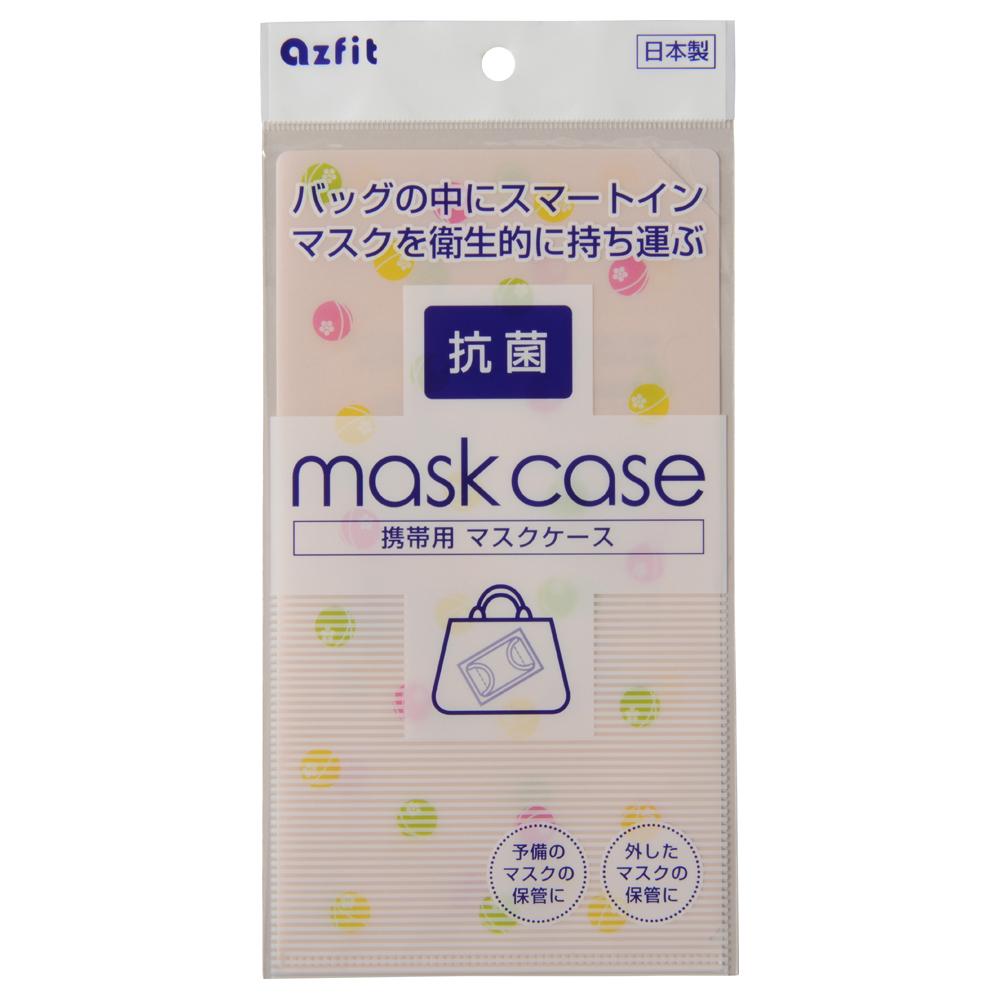 携帯用マスクケース