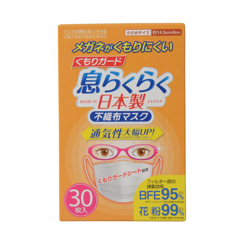 息らくらくくもりガード不織布マスク 小さめサイズ 30枚