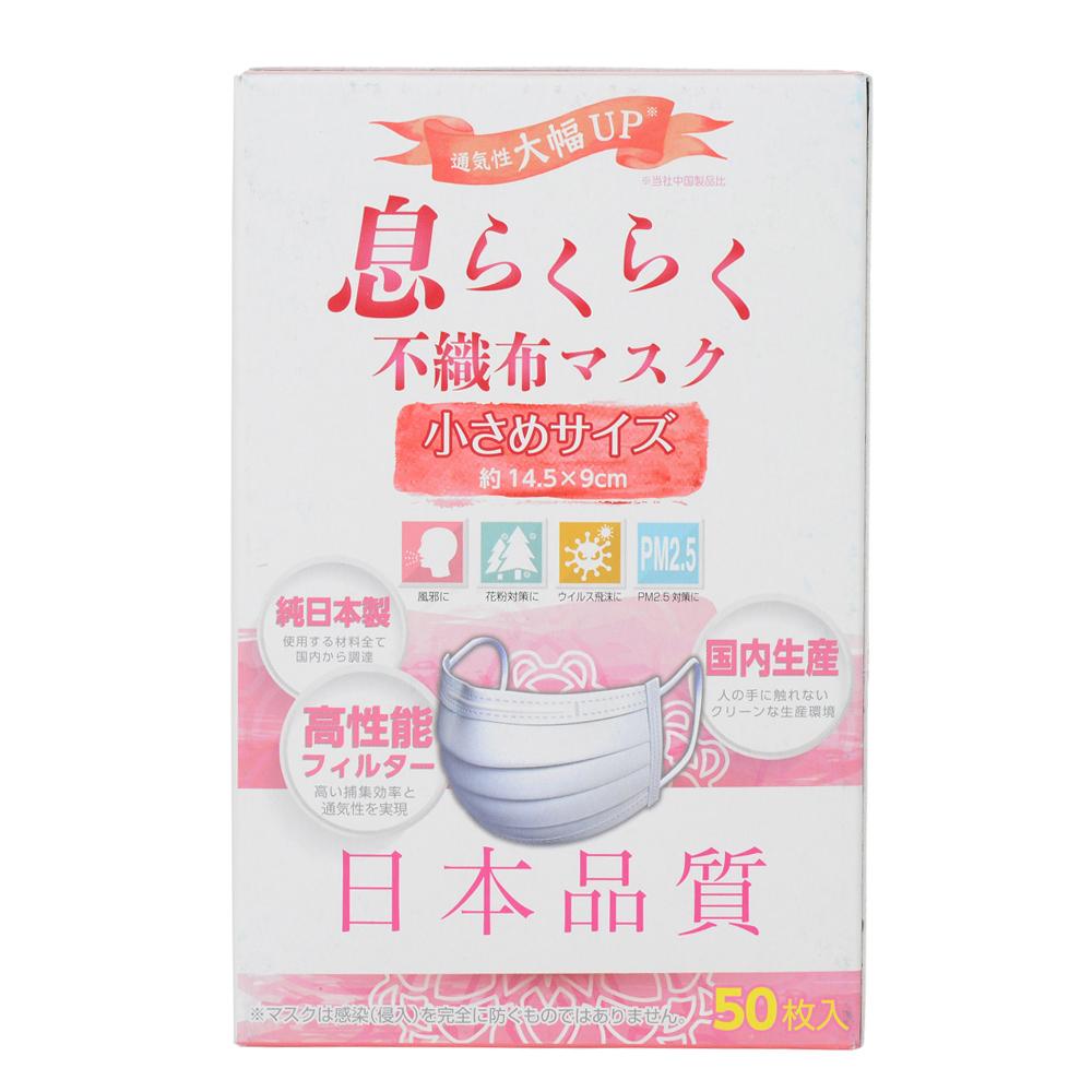日本品質 息らくらく不織布マスク 小さめサイズ 50枚