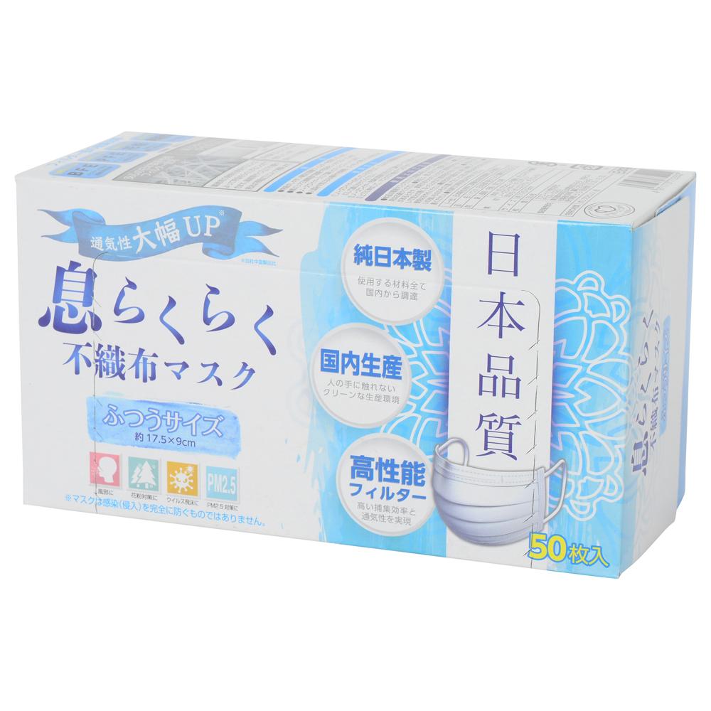 日本品質 息らくらく不織布マスク ふつうサイズ 50枚