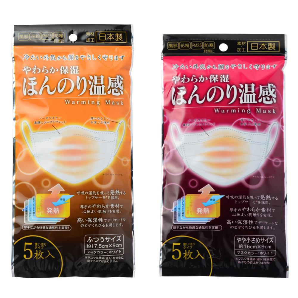 やわらか保湿 ほんのり温感%マスク ふつうサイズ 5枚