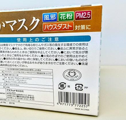 08.「全国マスク工業会会員」マークって何ですか?