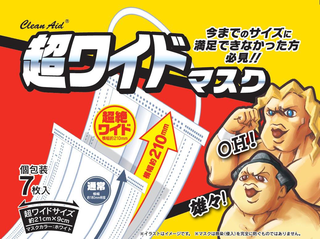 クリーンエイド 超ワイドマスク 個包装 7枚入