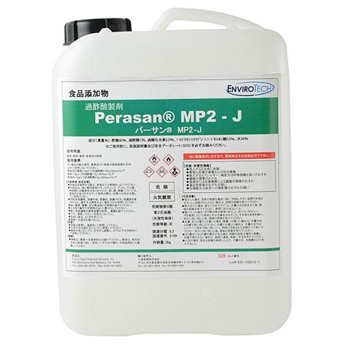 パーサンMP2-J