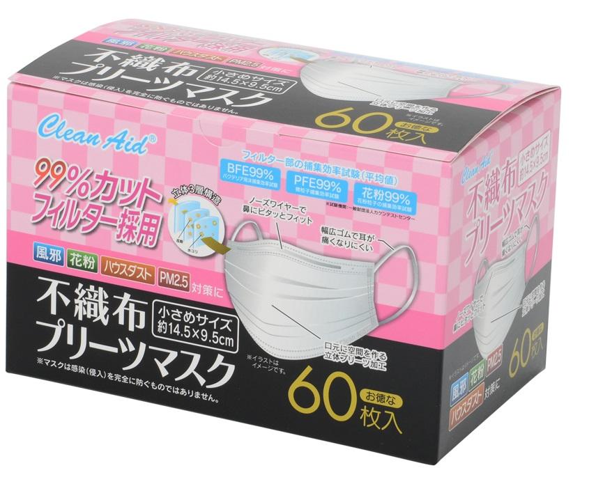 クリーンエイド99%カット不織布プリーツマスク 小さめサイズ