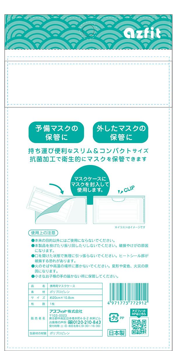 携帯用マスクケース(和柄)