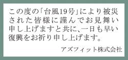 wtop-omimai1910