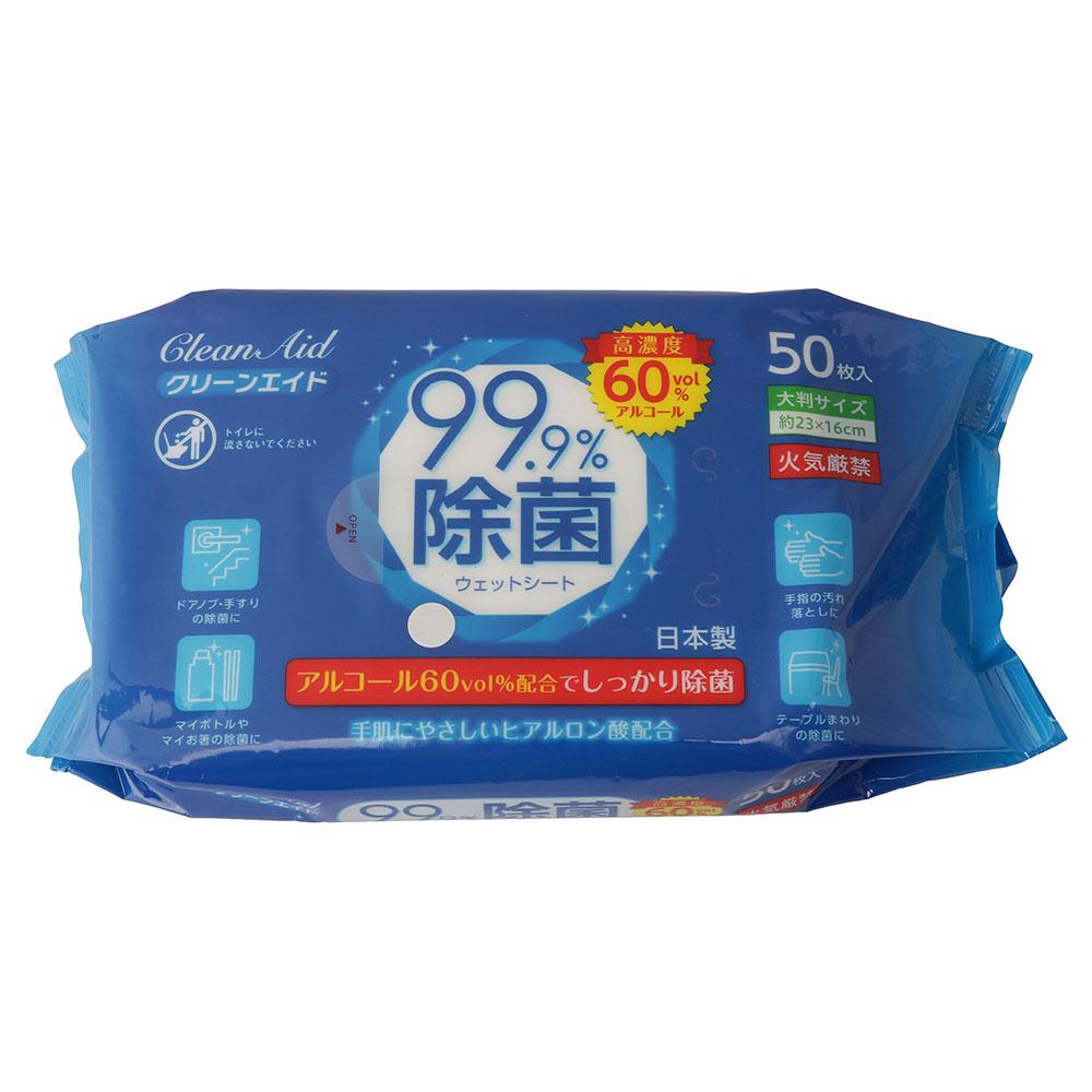 クリーンエイド 99.9%除菌ウェットシートAL60 大判50枚