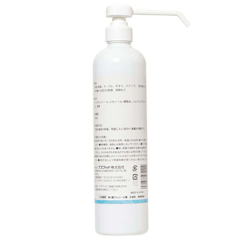 除菌アルコールスプレー500cc