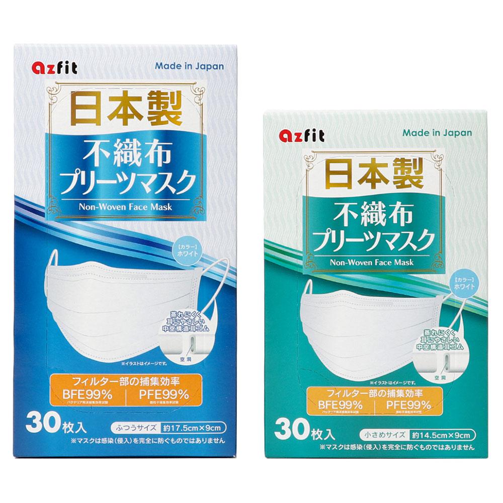 日本製不織布プリーツマスク ふつうサイズ