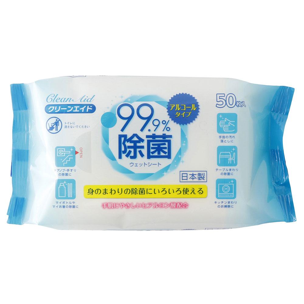 クリーンエイド 99.9%除菌ウェットシートAL 50枚