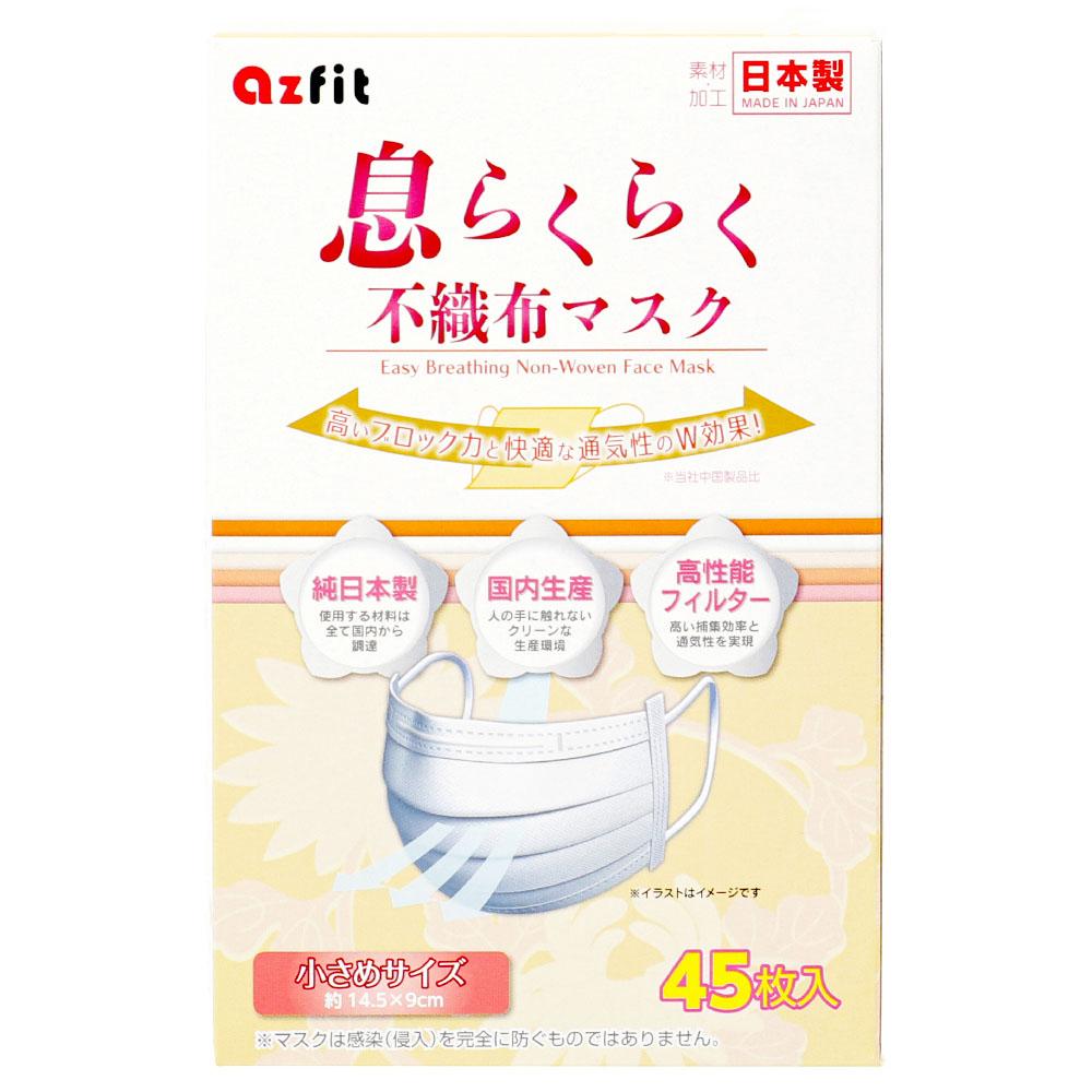 息らくらく 日本製不織布マスク 小さめサイズ