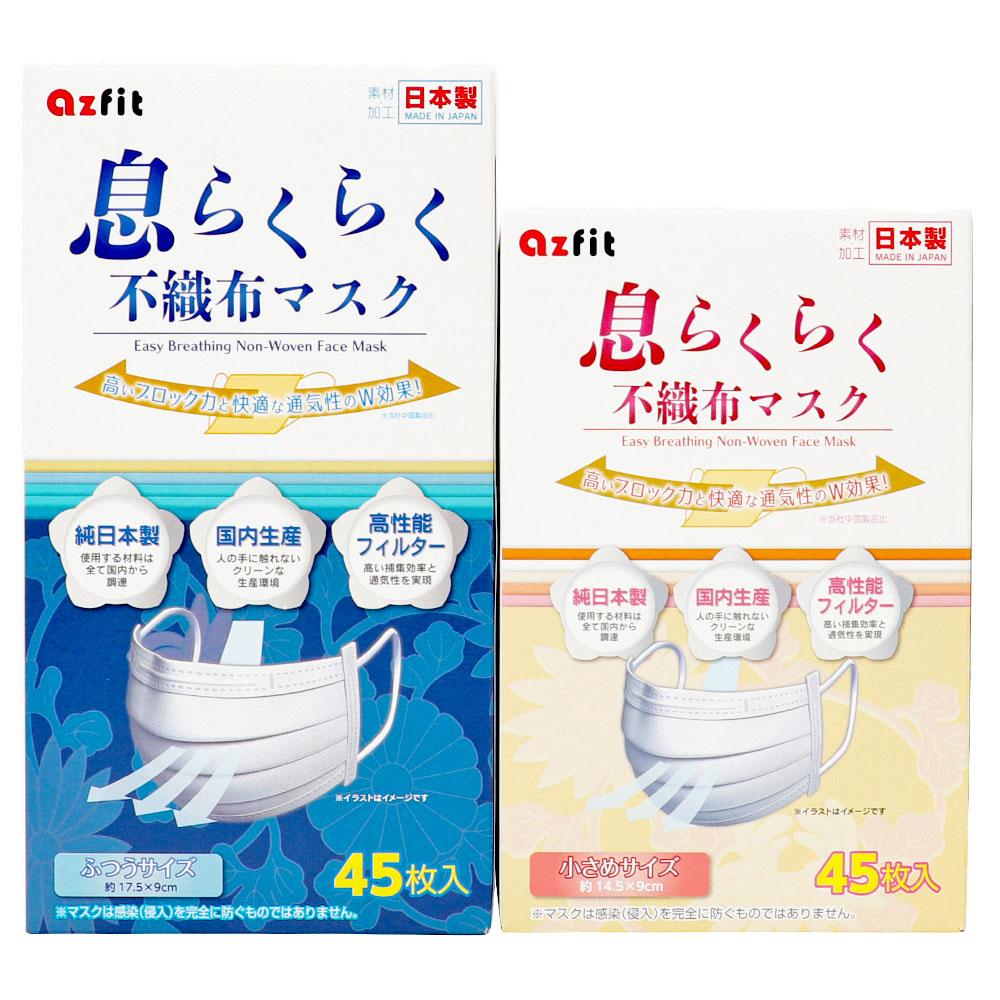息らくらく 日本製不織布マスク ふつうサイズ